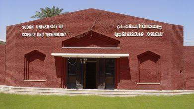 جامعة السودان للعلوم والتكنولوجيا